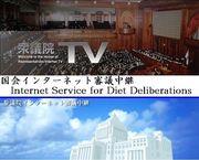 衆議院TV&参議院TV