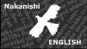 中野西高校 英語科