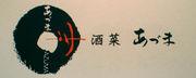あづま(日本酒居酒屋肴情報館)