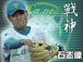 台湾人プロ野球選手を応援する会