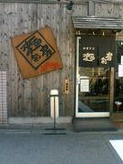 中野 麺彩房