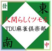 2006年度卒TDU一貫生麻雀倶楽部