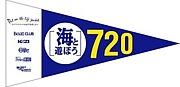 海と遊ぼう720キャンペーン