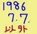 1986年7月7日 生まれではない