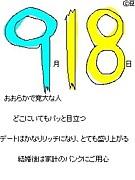 +++1984年9月18日生まれ+++