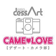 dessArt カメラ部 (CAME☆LOVE)