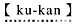 【ku-kan】柳小路実験スペース