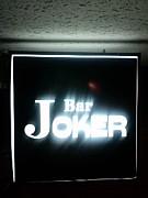 布施  bar joker