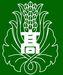 熊本県立熊本農業高校