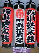 関東小鉄太鼓