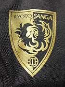 京都サンガがなんとなく・・好き