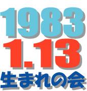 1983年1月13日生まれの会