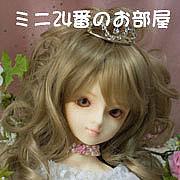 ☆MSD☆〜ミニ24番のお部屋〜