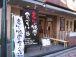 炭火焼肉酒家「牛角」高円寺店