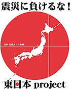 震災に負けるな!東日本project