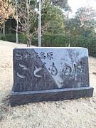 白木峰高原こどもの城(諫早市)