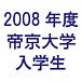 ★帝京大学2008年度入学生★
