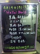 Hello ! World 応援コミュ