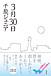 千原ジュニア『3月30日』