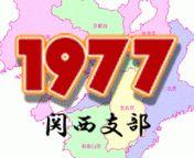 77年コミュ関西支部