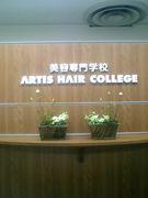 美容専門学校アティス・ヘアー・カレッジ
