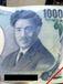 千円札を財布に・・