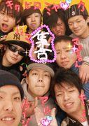 遊人(U−10)