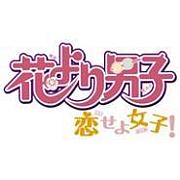 花より男子-恋せよ女子!-