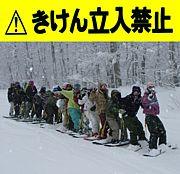 スノーボードクラブ『きけん組』