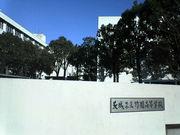 竹園高校国際科(2002年卒)。