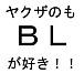 ヤクザものBLが好き過ぎる!!