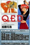 Q.E.D. -証明終了-