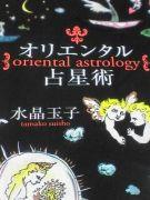 水晶玉子☆オリエンタル占星術