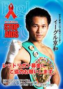 イーグル京和 STOP AIDS活動