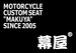 幕屋 MOTORCYCLE CUSTOM SEAT