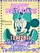 1987年12月28日生まれ