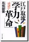 江戸川学園取手中学校・高等学校