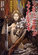 天使と悪魔がよくわかる本