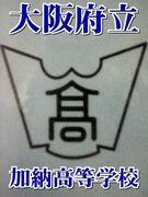 大阪府立 加納高等学校