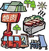 BBQ、焼肉、キャンプをしよう!