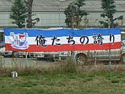 日本工学院 サッカーコース