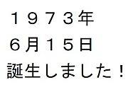 1973年6月15日生まれ