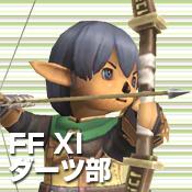 FF XI -ダーツ部-