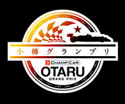 小樽グランプリ