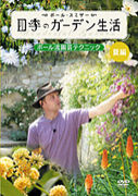 §ポール・スミザー/Garden§