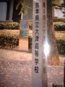熊本県立大津高等学校 (卒業生)