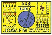 裏J-WAVE 80-90's 編