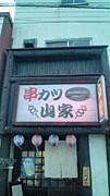 串カツ山家
