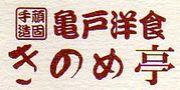 亀戸洋食 きのめ亭