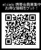 el cielo〜エルシエロ〜